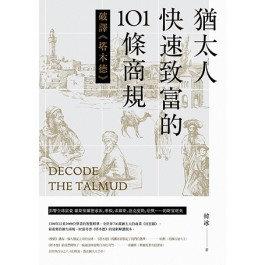 犹太人快速致富的101条商规 Decode The Talmud (中文Chi) [1本each]