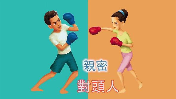 亲密对头人 Intimate Opponent (Chi) [1本each]