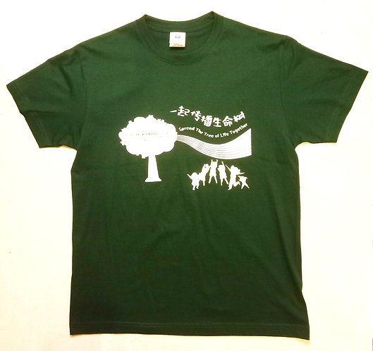 一起传播生命树 Spread The Tree Of Life Together [1件pcs]