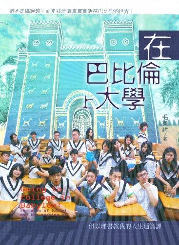 在巴比伦上大学 Going to College in Babylon (中Chi) [1本each]