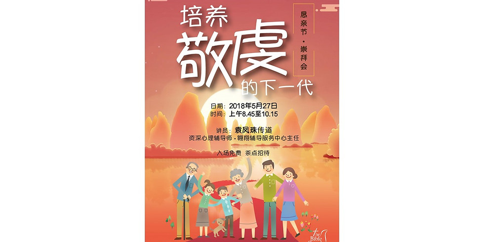 Chinese Ministry Celebrates Parents' Day