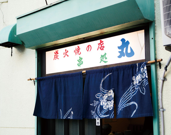 """""""Kushidokoro Maru"""" is a favorite of Mr. Hibara. It's delicious, but I like the unpretentious atmosphere of the restaurant"""