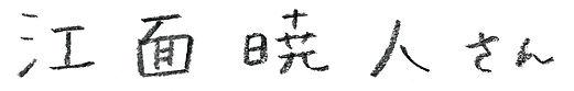 ezura_3_n.jpg