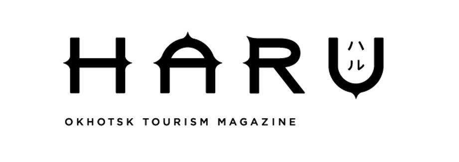 HARU ハル Okhotsk Tourism Magazine