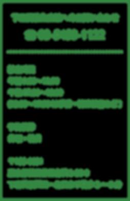 お問い合わせ 03-5453-1122 診療時間 午前9:00〜12:00 午後17:00〜19:00(13:00〜17:00は手術・特殊検査など) 予約診療 日曜・祝日 〒155-0031 東京都世田谷区北沢2-28-8 下北沢駅西口・北口より徒歩2〜3分