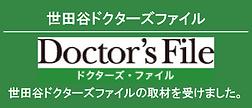 ドクターズファイルの取材を受けました。