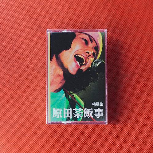 原田茶飯事『精選輯』 / 卡帶
