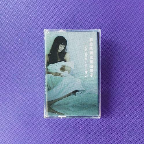 流線形與比屋定篤子 『Natural Woman』 /卡帶