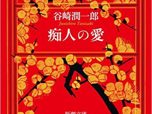 book review: sexuality in japanese literature / 性と日本文学