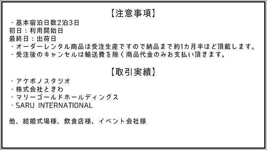 レンタル注意事項.jpg