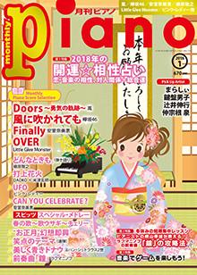 月刊Piano 1月号に『LIFEいのち』が紹介されます