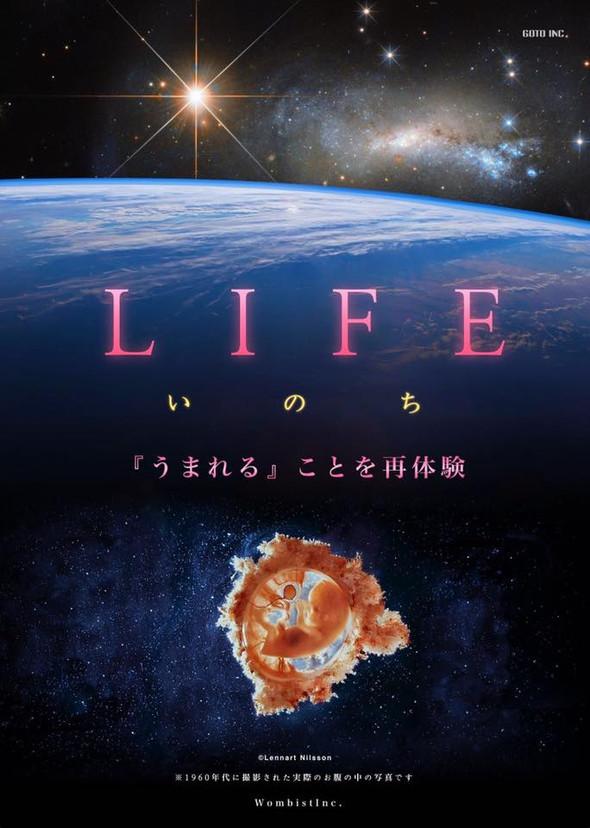 『 LIFE いのち 』が長野飯田にいきます!