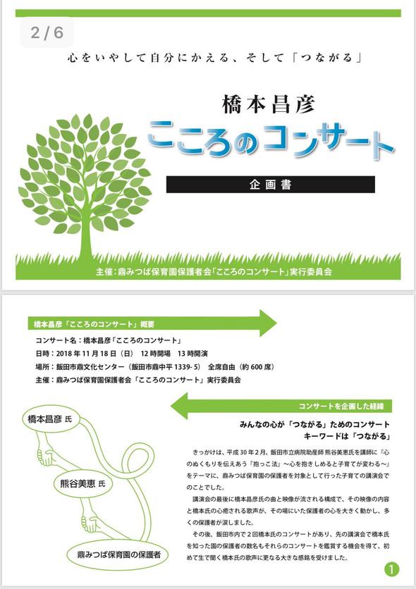 飯田で、今、大きなつながりが生まれています