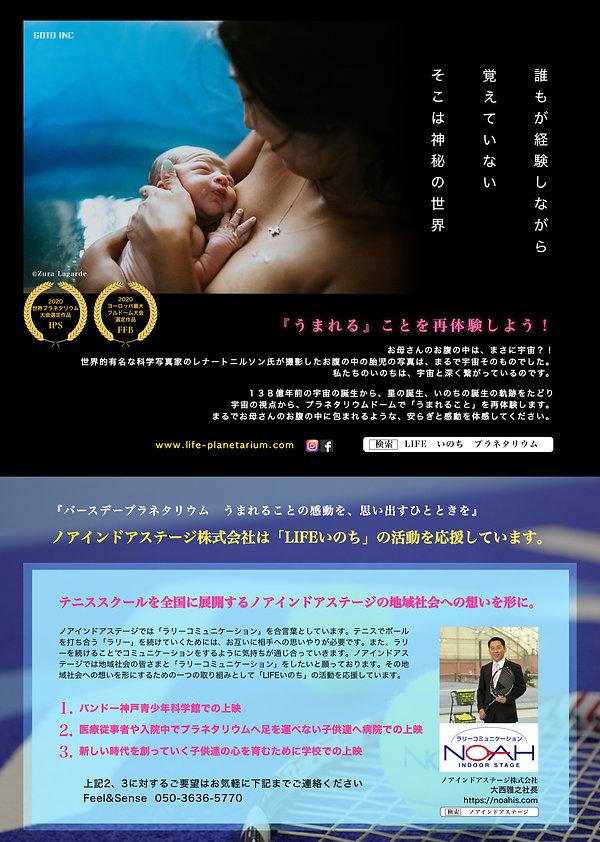 LIFE_NOAH_裏__.jpg