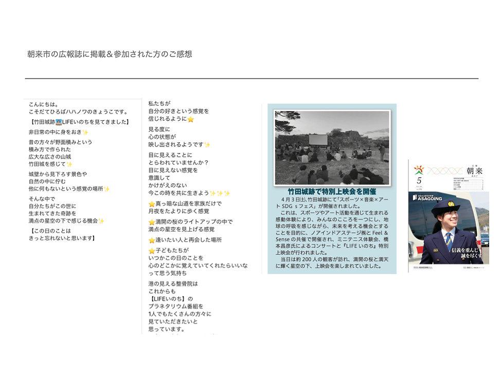 竹田城 レポート.005.jpeg