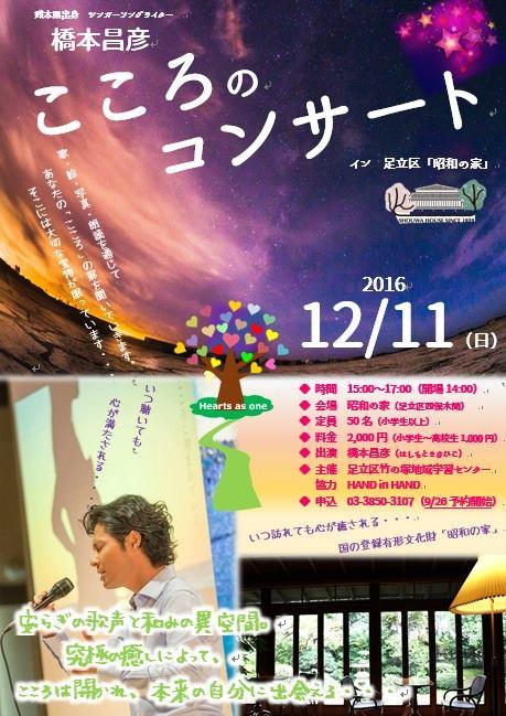 12月11日の東京コンサート