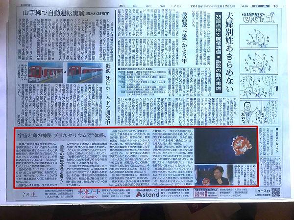 朝日新聞2018.12.17