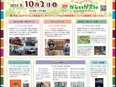 福岡市雄一の遊園地「かしいかえん シルバニアガーデン」は中止となりました。