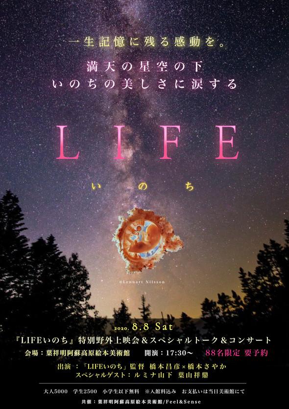 8月8日 満天に輝く星空の下 葉祥明阿蘇絵本美術館にて『LIFEいのち特別野外上映会&スペシャルトーク&コンサート』を開催