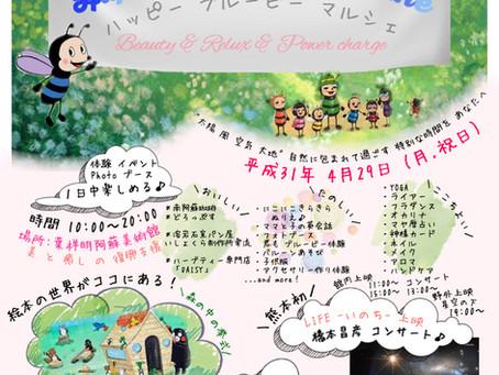 4月29日 時代の結びを『阿蘇葉祥明美術館』で!