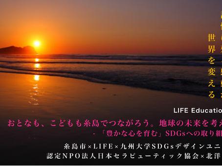 糸島市×LIFE×九州大学SDGsデザインユニット×北洋建設×認定NPO法人日本セラピューティック協会