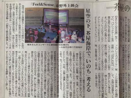 糸島新聞に掲載して頂きました。