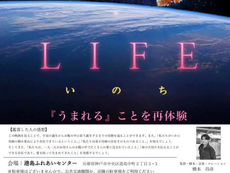 神戸!ママのための平面版上映会 7月28日開催