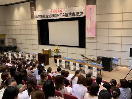 神戸市私立幼稚園PTA連合会総会にて