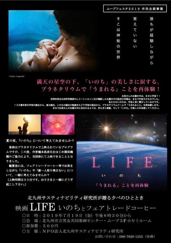 北九州にて『LIFEいのち』初上映!!
