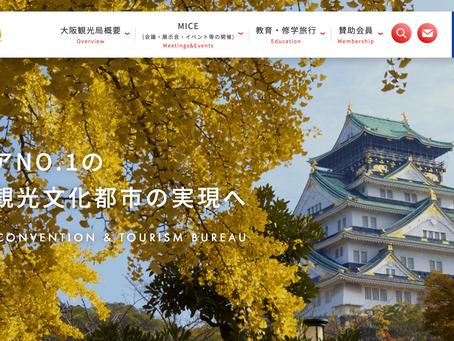 公益財団法人大阪観光局様とパートナーシップを結ばせて頂きました🌈