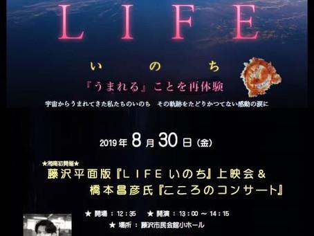 湘南、平面版初上映!8月30日開催!