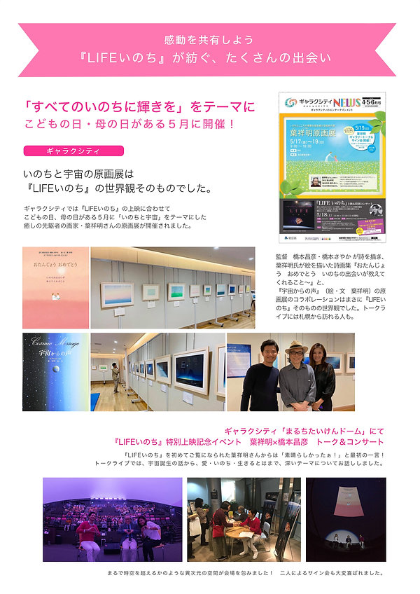 LIFEニュース 01 2.jpg
