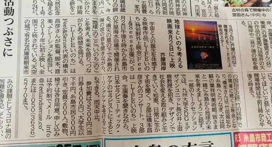 糸島新聞社さんに掲載して頂きました。