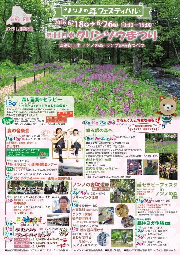 6月26日は北海道でコンサート