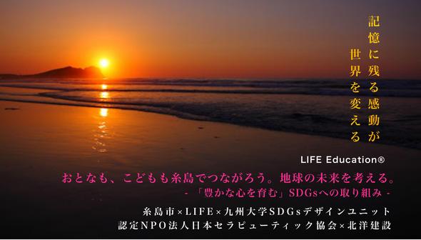 糸島市×LIFE×九州大学SDGsデザインユニット×認定NPO法人日本セラピューティック協会×北洋建設