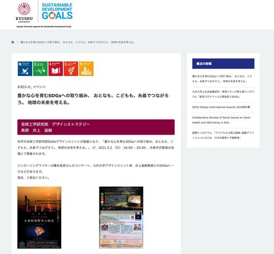 九州大学のHPに取り組みを掲載して頂きました。