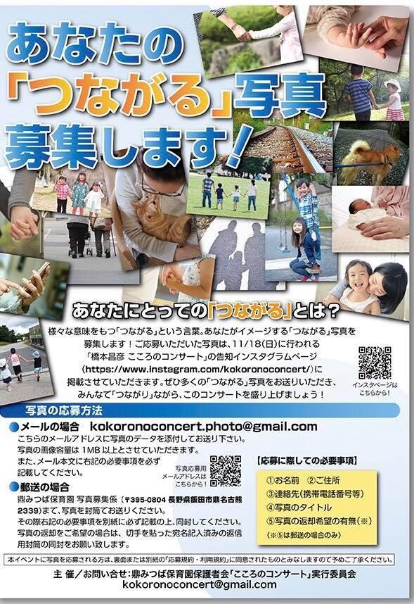 11月18日は、長野県飯田市で豪華ホールコンサート!