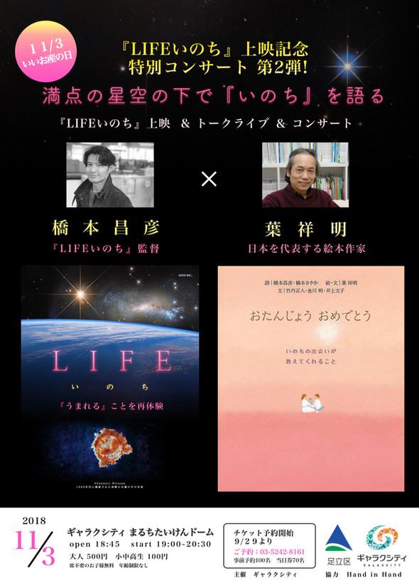 2018年 11月3日 「いいお産の日」 「LIFEいのち」上映記念イベント第2弾