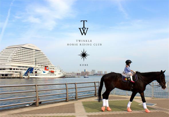 『 神戸 × 乗馬 × ファッション 』