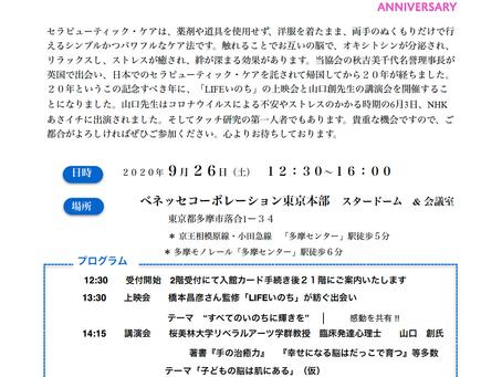 認定NPO法人 日本セラピューティック・ケア協会20周年記念講演会にて