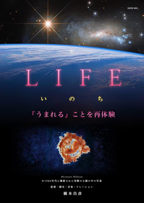 『LIFEいのち』を教育の現場に!