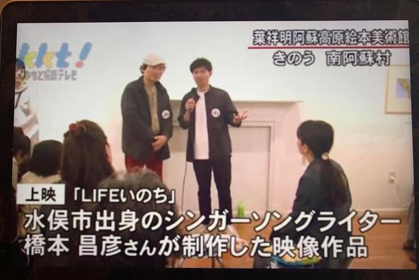 『LIFEいのち』熊本初上映@阿蘇葉祥明美術館