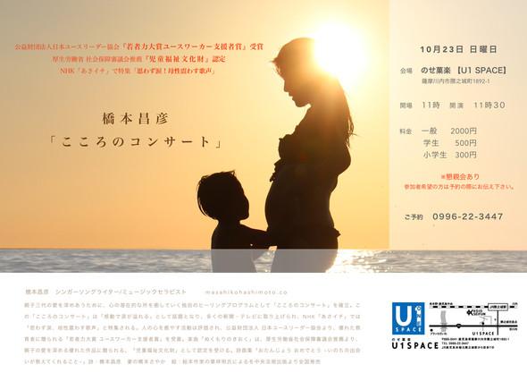 10月23日 日曜日 鹿児島川内 こころのコンサート