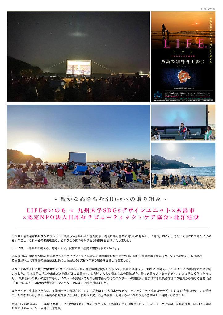 LIFE NWES 糸島.jpg