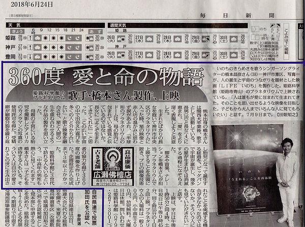 LIFEいのち毎日新聞.jpg