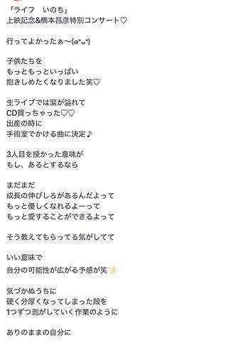 福岡感想五郎丸さん1.jpg