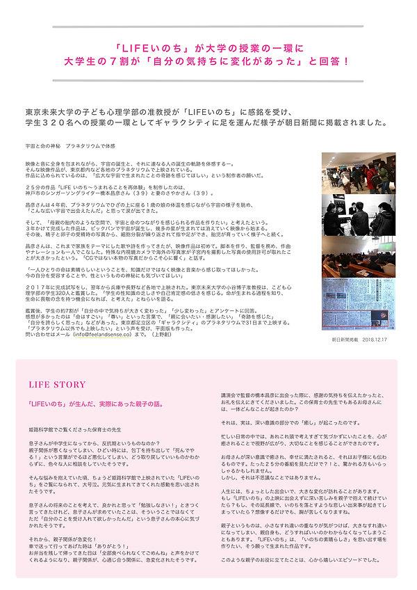 LIFEニュース 01 3.jpg