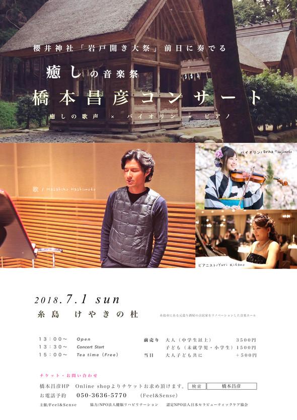 7月1日 福岡糸島「けやきの杜」