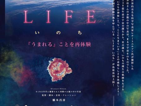 8月17日 島根県 初上映!