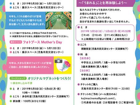 子どもの日は、岡山で初上映!